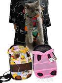 狗狗背包寵物外帶包出行裝泰迪狗貓咪出門便攜  『艾麗花園』
