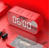 A17藍芽音箱迷你家用鬧鐘無線電腦重低音炮音響【4色可選】【全館88折最後三天】