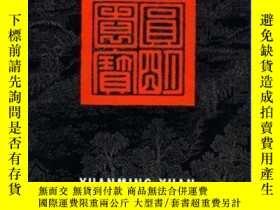 二手書博民逛書店Yuanming罕見YuanY368185 Che Bing C