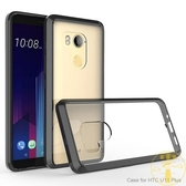 HTC U11手機套手機殼U11plus全包透明防摔保護套【雲木雜貨】