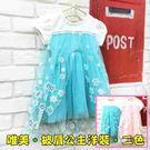 【韓版童裝】艾紗公主雪花披風蕾絲亮片洋裝...