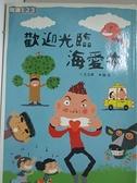 【書寶二手書T5/兒童文學_HNC】歡迎光臨海愛牛_王文華