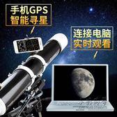 天文望遠鏡專業觀星太空80dx成人夜視深空兒童高倍高清 igo 小明同學