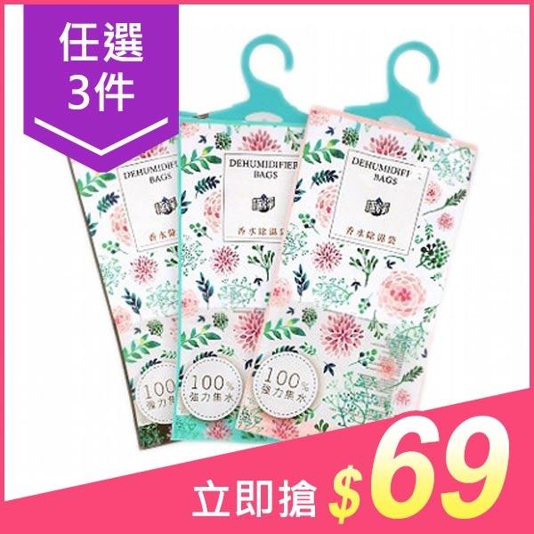 【3件$69】極淨 香水除濕袋(1入) 小蒼蘭/浪漫花園/黑琥珀 款式可選【小三美日】