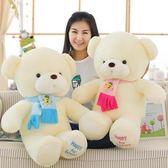 毛絨玩具女生抱抱熊圍巾泰迪熊公仔柔軟抱枕中小型情人節生日【全館免運】