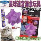 【zoo寵物商城】美國PETMATE》傑克森系列星球迷宮漏食玩具DK-31967-7*5*9cm