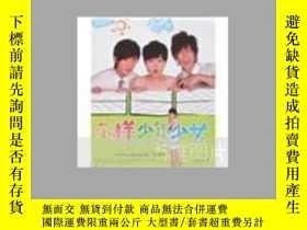 二手書博民逛書店花樣少年少女罕見八大電視公司著 上海人民出版社Y16990 八大