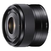 24期零利率 SONY E 35mm F1.8 OSS 大光圈定焦鏡頭 (SEL35F18) 台灣索尼公司貨