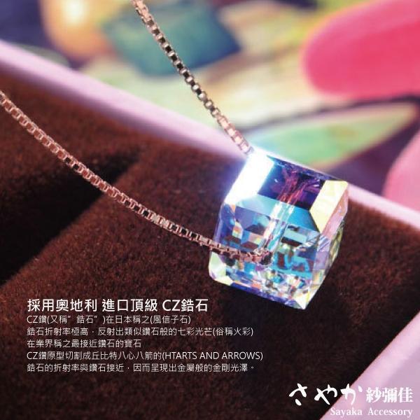 【Sayaka紗彌佳】純銀 極光方塊 奧地利水晶項鍊