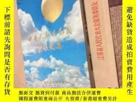 二手書博民逛書店中華人民共和國氣罕見候圖集15935 中央氣象局編制 地圖出版社