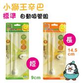 小獅王辛巴 專利蝶型標準自動吸管組(短/長) : Simba 標準奶瓶適用