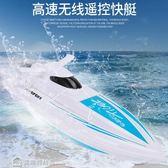 遙控船 遙控船超大號遙控船快艇高速超大成人電動無線男孩水上兒童玩具船 YJT【創時代3C館】