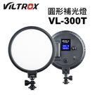 【EC數位】ROWA VL-500T 圓形補光燈 持續燈 柔光燈 環形燈 網美直播 攝影 錄影