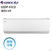 (((福利電器))) 格力 GREE 6~8坪 變頻一級冷專分離式冷氣 (GSDP-41CO/I) 含基本安裝
