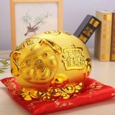 金豬罐 存錢罐豬大號儲蓄罐硬幣招財陶瓷金豬擺件紙幣儲錢罐成人兒童禮物 非凡小鋪 LX