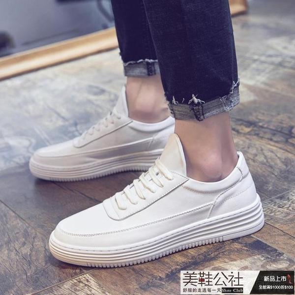 夏季男鞋透氣小白鞋男韓版潮流增高白色板鞋百搭低幫白鞋休閒鞋子【美鞋公社】