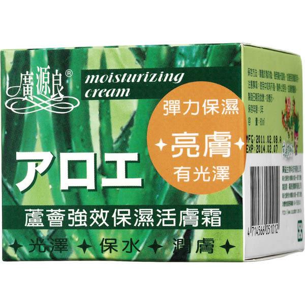 廣源良蘆薈強效保濕活膚霜80ml【康是美】