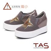 TAS 異材質拼接星星造型內增高休閒鞋-中性灰