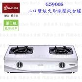 【PK 廚浴 館】高雄櫻花牌G5900S 二口雙炫火珍珠壓紋台爐G5900 瓦斯爐 店面可