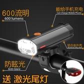 自行車燈德規自行車燈夜騎強光手電筒山地車前燈防雨充電公路單車裝備配件 晶彩