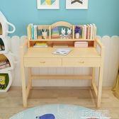 學習桌兒童書桌升降實木寫字桌椅套裝小學生經濟型家用簡易作業桌igo  莉卡嚴選