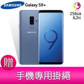 分期0利率 三星 Samsung Galaxy S9+/S9 plus 256GB智慧手機 贈『 手機專用掛繩*1』