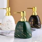 輕奢陶瓷衛浴分裝瓶洗手液瓶子沐浴露洗發水乳液按壓瓶樣板房擺件 極有家