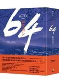 64【全球盛讚推崇,橫山秀夫經典鉅作】【城邦讀書花園】