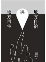 二手書博民逛書店 《地方自治與地方再生》 R2Y ISBN:9789869677707│蘇煥智
