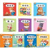 全30冊 兒童繪本0-3歲 啟蒙認知寶寶書籍早教 幼兒睡前故事書 【蘇迪蔓】