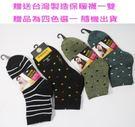 台灣製造保暖襪一雙 (顏色隨機出貨)