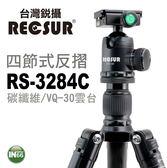RECSUR 台灣銳攝 台腳七號 RS-3284C+VQ-30 四節碳纖反折三腳架