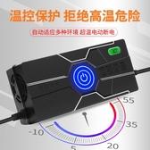 鋰電池充電器24V36V48V60V54.6V67.2V滑板車代駕車獨輪哈雷電動車 魔法鞋櫃
