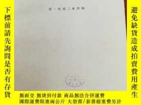 二手書博民逛書店罕見大电机,水轮机产品样本Y20569 出版1974