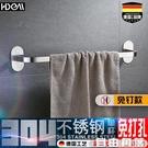 海德曼304不銹鋼拉絲毛巾架衛生間免打孔毛巾桿廁所單桿浴室雙桿  自由角落