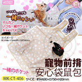 【培菓幸福寵物專營店】日本MARUKAN》MK-CT-406寵物前揹安心袋鼠包-夏562399