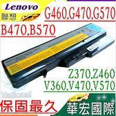 LENOVO 電池(保固最久)-聯想 G460,G460A,G460AL,G460G,G460E,G460L,G465,G465A,G560,G560A,G560E,G560G