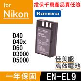 御彩數位@佳美能Nikon EN-EL9佳美能電池D40 D40x D60D5000D3000一年保固