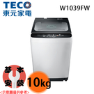 【TECO東元】10KG 定頻直立式洗衣機 W1039FW 免運費送基本安裝