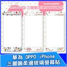 正版 三麗鷗柔邊玻璃螢幕貼 iPhone i6 i7 i8 P10 P10p Mate9 A57 9H鋼化玻璃 保護貼 3D滿版軟邊