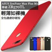 磨砂簡彩 華碩 ZenFone Max Plus M1 ZB570TL 手機殼 磨砂殼 防指纹 細膩手感 超薄 全包邊 保護套
