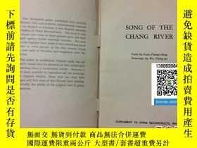 二手書博民逛書店【罕見原版 】Song of the Chang River 《