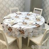 防水防油防燙免洗PVC環保家用圓形餐桌布飯店大圓桌布酒店圓桌布 夏洛特