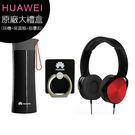 華為HUAWEI耳麥大禮盒(內含線控耳罩式耳機+保溫瓶+指環扣)(X-249)