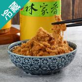 林家香金沙肉鬆200G/罐【愛買冷藏】