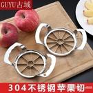 不銹鋼蘋果切切水果神器切瓜切片器分割去核器大號廚房多功能 艾莎