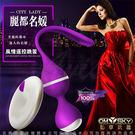 無線跳蛋 香港OmySky 麗都名媛 10段變頻無線遙控防水凱格爾聰明球 紫色