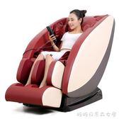 電動按摩椅家用全自動全身揉捏智慧推拿多功能太空艙老年人沙發椅220V IGO 糖糖日系森女屋