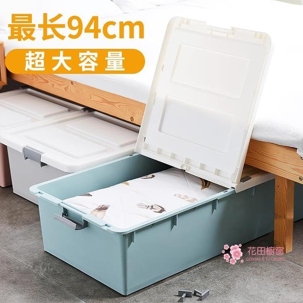 滑輪收納箱 床底收納箱塑料大號床下整理帶蓋收納盒衣服被子儲物扁平滑輪箱子T
