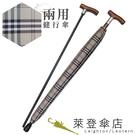 雨傘 ☆萊登傘☆ 兩用型 健行傘 輔助 ...